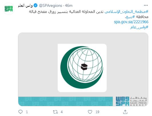 وكالة الأنباء السعودية