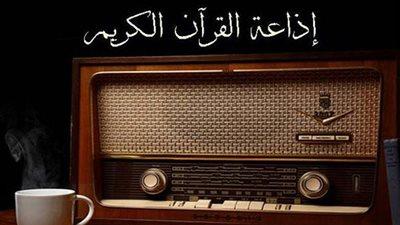 جريدة الدستور | تردد إذاعة القرآن الكريم
