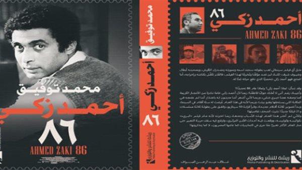 محمد توفيق: «أحمد زكي 68» تاريخ لصعود جيل في الصحافة والفن والثقافة